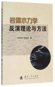 岩体水力学反演理论与方法
