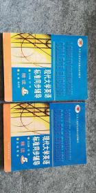现代大学英语标准同步辅导(5-6册)