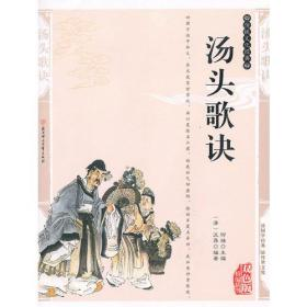 典藏版精编插图:传统文化经典------汤头歌诀