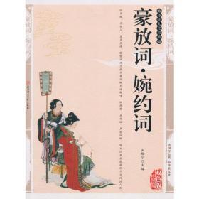 库存新书  *传统文化*-豪放词*婉约词-典藏版*编插图
