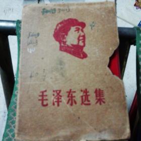 毛泽东选集(含外盒)