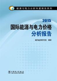 能源與電力分析年度報告系列 2015國際能源與電力價格分析報告