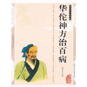华佗神方治百病——传统文化经典 9787538543421