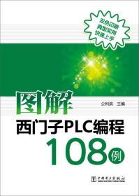 图解西门子PLC编程108例