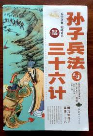 图文珍藏版:孙子兵法与三十六计