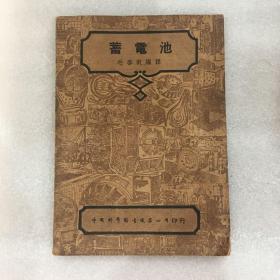 中国科学社工程丛书电工技术丛书 蓄电池