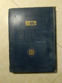 蚕丝年鉴 1957昭和32年 (日文).