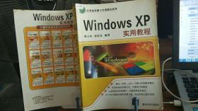 Windows XP实用教程