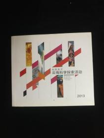 科技英才云南科学探索活动2013