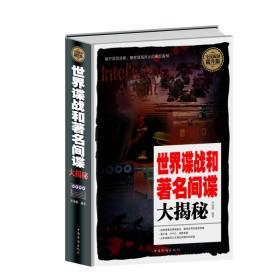 世界谍战和间谍大揭秘/世界间谍情报活动史料 全民阅读提升版