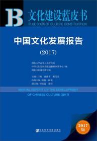 中国文化发展报告(2017)/文化建设蓝皮书
