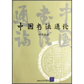 中国书法通论
