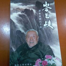 岑三峡:萍踪寄语八十秋
