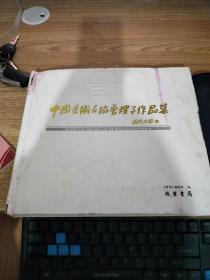 中国美术家协会理事作品集