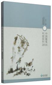 中国随笔年度佳作(2014)
