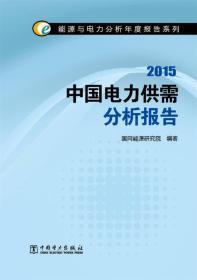 能源與電力分析年度報告系列 2015中國電力供需分析報告