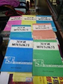 【80年代】写字课辅导与练习(小学铅笔,钢笔,毛笔)字帖7本