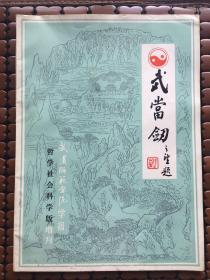 武当剑(武汉师范学院学报-增刊)