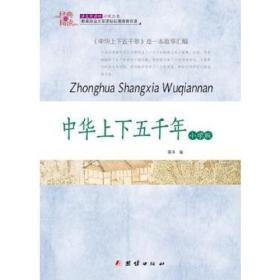 经典全阅读 中华上下五千年小学版