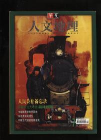 华夏人文地理2002年2月