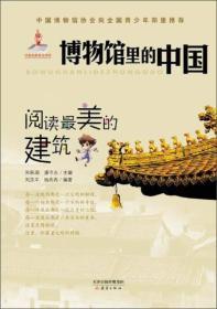 博物馆里的中国 阅读最美的建筑