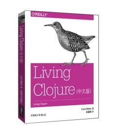 Living Clojure 专著 中文版 Carin Meier著 吴滠栩译