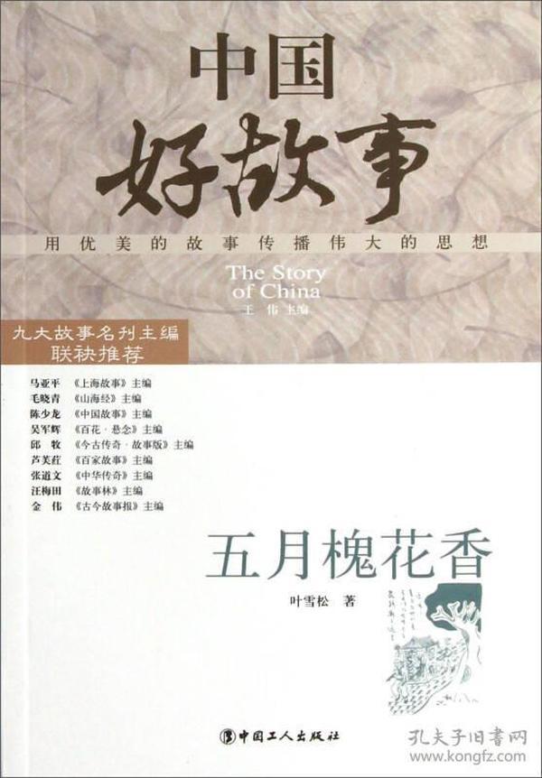 美丽中国·讲故事:五月槐花香