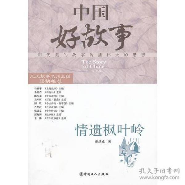 情遗枫叶岭-中国好故事