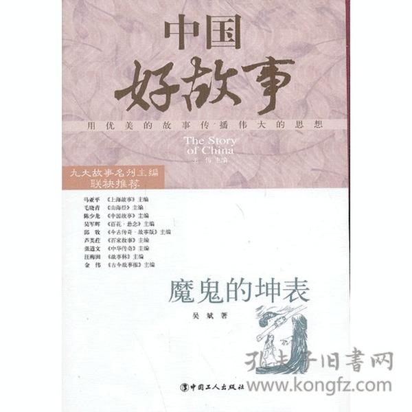 美丽中国·讲故事:中国好故事
