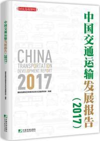 9787509215388-hs-中国交通运输发展报告2017
