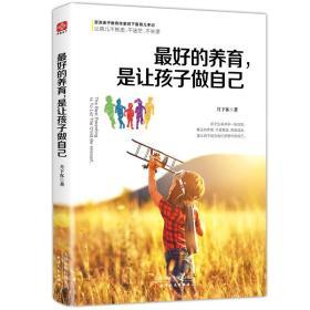 新书--最好的养育,是让孩子做自己