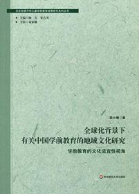全球化背景下有关中国学前教育的地域文化研究(学前教育的文化适宜性视角)/关注处境不利儿童学前教育政策研究系列丛书