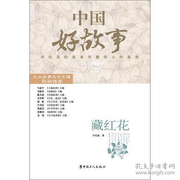 美丽中国·讲故事:藏红花
