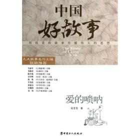 爱的唢呐-中国好故事