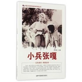 中国红色教育电影连环画:小兵张嘎