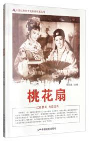 中国红色教育电影连环画-桃花扇(单色)