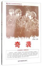 中国红色教育电影连环画:奇袭
