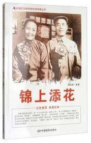 中国红色教育电影连环画:锦上添花