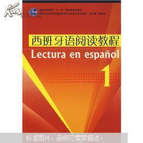 西班牙语阅读教程1 第一册