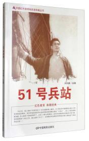 中国红色教育电影连环画:51号兵站
