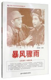 中国红色教育电影连环画:暴风骤雨