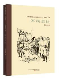 民国演义(3)·军阀混战