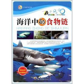 走进科学.海洋世界丛书:海洋中的食物链