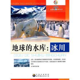 走进地理世界丛书——地球的水库:冰川