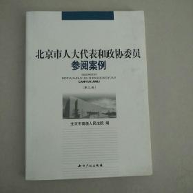 北京市人大代表和政协委员参阅案例(第三卷)