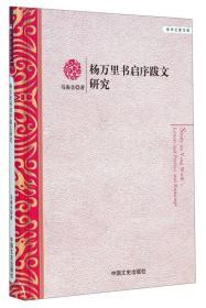 杨万里书启序跋文研究【塑封】