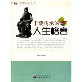 智慧人生丛书:千载传承的人生格言