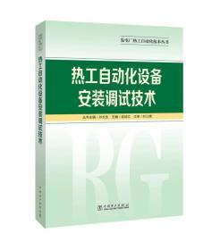 发电厂热工自动化技术丛书  热工自动化设备安装调试技术