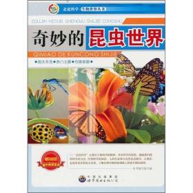 走进科学.生物世界丛书:奇妙的昆虫世界