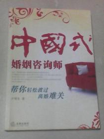 中国式婚姻咨询师:帮你轻松度过离婚难关